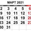 Как будем отдыхать на 8 марта 2021 года