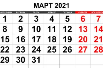 март 2021,календарь март 2021,