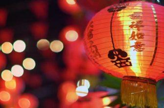 китайский новый год,