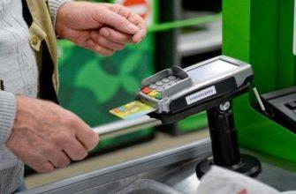 оплата банковской картой, оплата картой в магазине, оплата банковской картой в магазине,банковская карта в магазине,