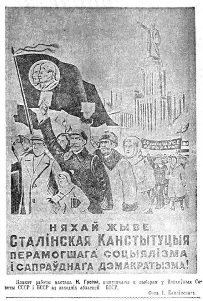 плакат Гусева,