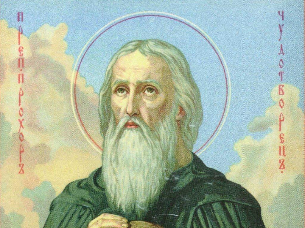 святой Прохор, Прохор чудотворец, прохор печерский,
