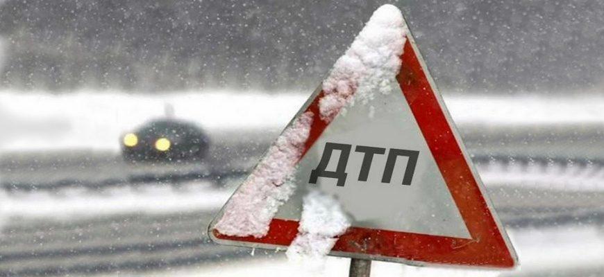 знак ДТП, аварии зимой, ДТП зимой, знак зимой,