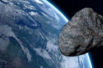 астероид, приближается к Земле асероид,