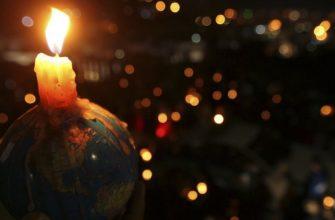 час Земли, акция час Земли, час без света, мир без света,