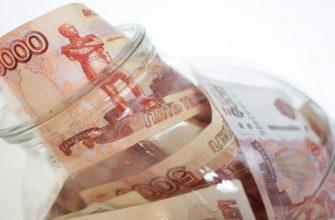 деньги в стеклянной банке, банка с русскими деньгами, банка с деньгами,