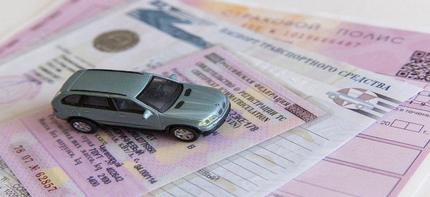 документы на машину, документы на авто, документы на автомобиль, документы на транспортное средство,