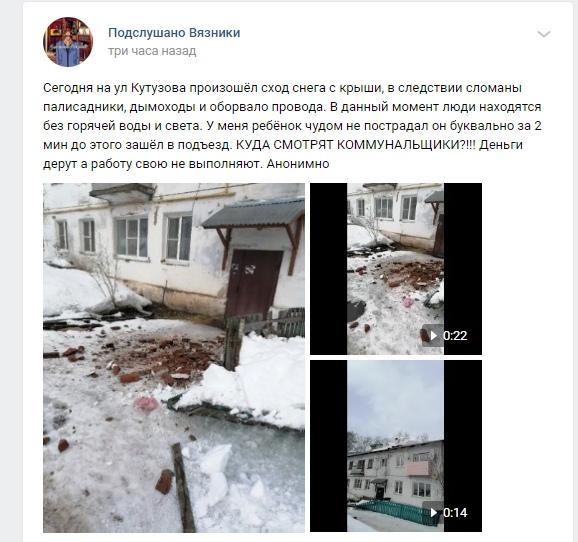 Вязники улица Кутузова снег с кирпичами ВК,