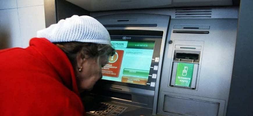 зачисление пенсии, пенсионер у банкомата,